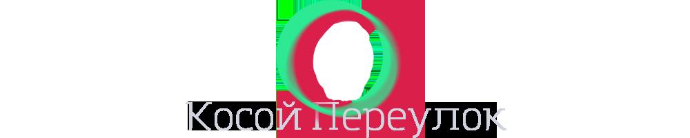 Косой Переулок Логотип